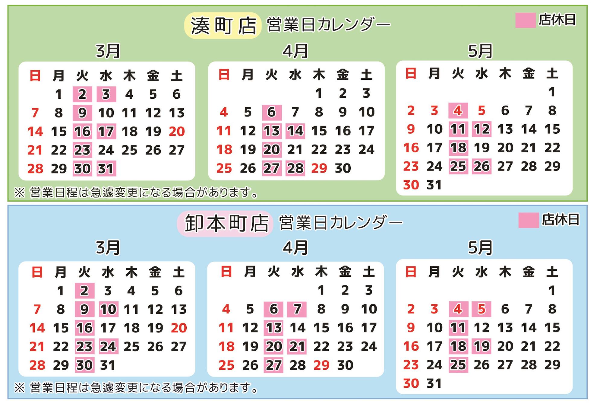3月〜5月営業日カレンダー